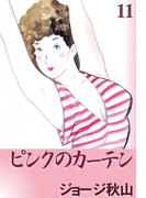 ピンクのカーテン (11)