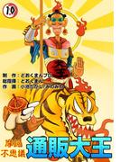 摩訶不思議 通販大王 (10)