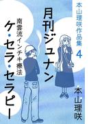 本山理咲作品集4 月刊ジュナン/ケ・セラ・セラピー