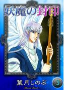 妖魔の封印 (3)