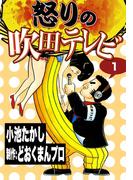 怒りの吹田テレビ (1)