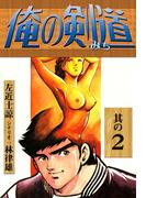 俺の剣道 (2)