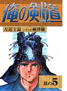 俺の剣道 (5)