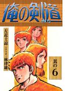 俺の剣道 (6)