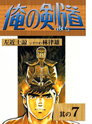 俺の剣道 (7)