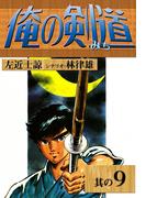 俺の剣道 (9)