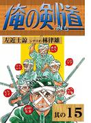 俺の剣道 (15)