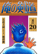 俺の剣道 (20)
