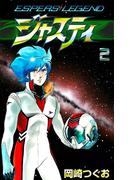 ジャスティ ~ESPERS LEGEND~ (2)(KATANAコミックス)