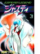 ジャスティ ~ESPERS LEGEND~ (3)(KATANAコミックス)