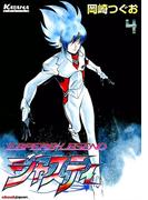 ジャスティ ~ESPERS LEGEND~ (4)(KATANAコミックス)