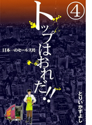 トップはおれだ!! (4) 日本一のセールス男