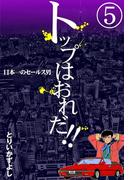 トップはおれだ!! (5) 日本一のセールス男