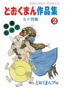 どおくまん作品集 (2) SF特集
