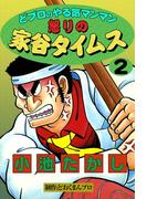 どプロのやる気マンマン 怒りの家谷タイムス (2)