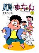 パパとゆっちゃん (1)