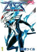 プリマス A PLOT OF NIGHT MARE (1)(ヒーロークロスライン)