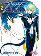 プリマス A PLOT OF NIGHT MARE (2)(ヒーロークロスライン)