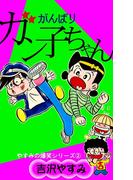 やすみの爆笑シリーズ (2)がんばりガン子ちゃん
