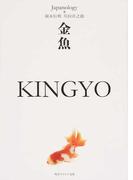 金魚 (角川ソフィア文庫 ジャパノロジー・コレクション)(角川ソフィア文庫)