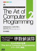The Art of Computer Programming 日本語版 2 Seminumerical Algorithms