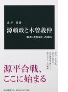 源頼政と木曽義仲 勝者になれなかった源氏 (中公新書)(中公新書)