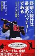 野球×統計は最強のバッテリーである セイバーメトリクスとトラッキングの世界 (中公新書ラクレ)(中公新書ラクレ)