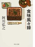 食味風々録 (中公文庫)(中公文庫)