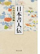 日本書人伝 (中公文庫)(中公文庫)