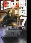 日中開戦 7 不沈砲台 (C・NOVELS)(C★NOVELS)