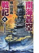 南海蒼空戦記 4 太平洋艦隊強襲 (C・NOVELS)(C★NOVELS)