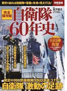 自衛隊60年史 歴史を辿れば自衛隊の意義と未来が見えてくる! 完全保存版