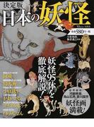 日本の妖怪 妖怪は悪か、それとも神か−日本の妖怪95 決定版 (TJ MOOK)(TJ MOOK)