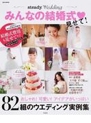 みんなの結婚式♥見せて! (e‐MOOK steady.Wedding)(e‐MOOK)