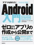 アプリを作ろう!Android入門 Android Studio版 ゼロから学ぶアプリの作成から公開まで