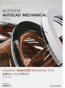 Autodesk AutoCAD Mechanical 2016公式トレーニングガイド