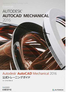 Autodesk AutoCAD Mechanical 2016公式トレーニングガイド (Autodesk Official Training Guide Essentials)