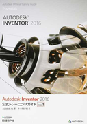 Autodesk Inventor 2016公式トレーニングガイド Vol.1 (Autodesk Official Training Guide Essentials)