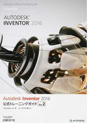 Autodesk Inventor 2016公式トレーニングガイド Vol.2 (Autodesk Official Training Guide Essentials)