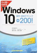 ひと目でわかるWindows 10操作・設定テクニック厳選200!