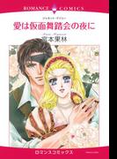 愛は仮面舞踏会の夜に(1)(ロマンスコミックス)