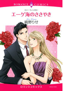 エーゲ海のささやき(1)(ロマンスコミックス)