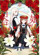 あの娘にキスと白百合を 3(MFコミックス アライブシリーズ)