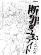 断罪のユディト 3(フラッパーシリーズ)