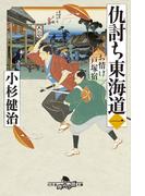仇討ち東海道(一) お情け戸塚宿(幻冬舎時代小説文庫)