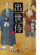 出世侍(一)(幻冬舎時代小説文庫)