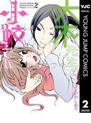大木先生と小鮫さん 2(ヤングジャンプコミックスDIGITAL)