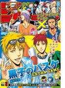 ジャンプNEXT!! デジタル 2015 vol.3