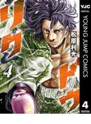 リクドウ 4(ヤングジャンプコミックスDIGITAL)