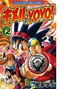 キメルのYOYO! 2(てんとう虫コミックス)